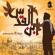 Ustool Al Hurreyaa - Al Eatesam Band