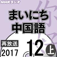 NHK まいにち中国語 2017年12月号(上)