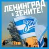 Ленинград - В Зените обложка