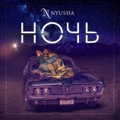 Ночь - Nyusha