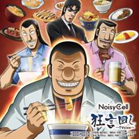 NoisyCell - 狂言回し (TV size) artwork