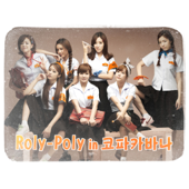 Roly-Poly in 코파카바나