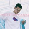 Мокрые кроссы - Тима Белорусских mp3