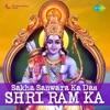 Sakha Sanwara Ka Das Shri Ram Ka Single