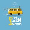 The Limba - Обманула artwork
