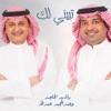 Tabini Lek (feat. Rashed Al Majid) - Single