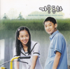 KBS Drama Autumn in My Heart (Original Television Soundtrack) - Various Artists