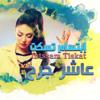 Asher Jarh - Ibtissam Tiskat mp3