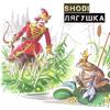 Shodi - Лягушка artwork