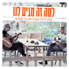 למה זה מגיע לנו - The Idan Raichel Project & Berry Sakharof