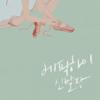 Epik High - Eyes Nose Lips (feat. TAEYANG) artwork