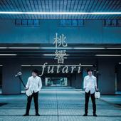 桃響futari - EP