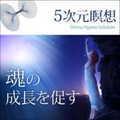 5次元瞑想 魂の成長を促す