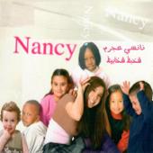 Eid Milad عيد ميلاد Nancy Ajram - Nancy Ajram