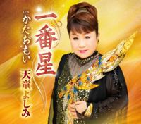天童よしみ - 一番星 - EP artwork