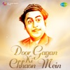 Door Gagan Ki Chhaon Mein Original Motion Picture Soundtrack