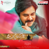 Agnyaathavaasi (Original Motion Picture Soundtrack) - EP