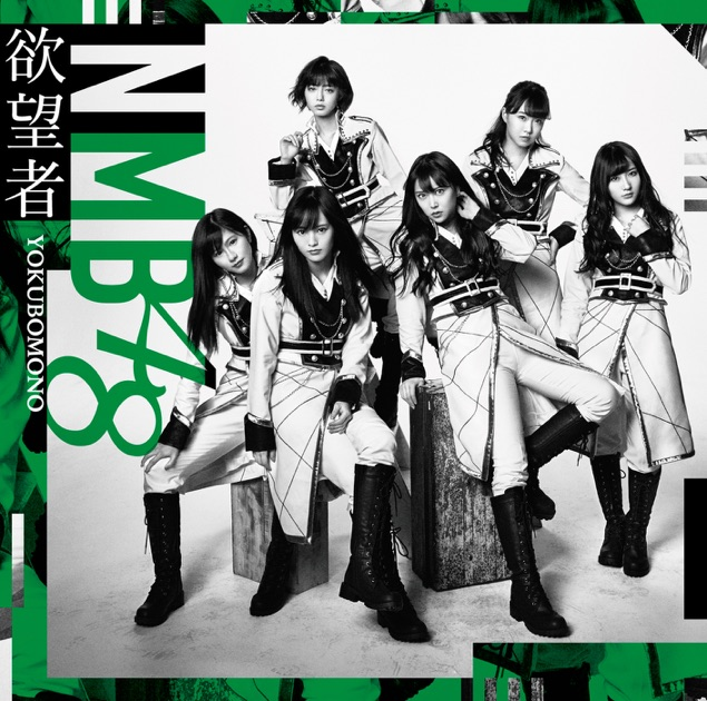 NMB48 – 匙を投げるな!/Team BII – Single [iTunes Plus M4A] | iplusall.4fullz.com