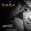 Aayesh Saeed - Abdul Majeed Abdullah mp3