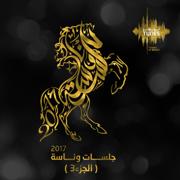 Jalsat Wanasa 2017 Part3 - Various Artists - Various Artists