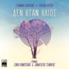 Sofia Manousaki - Den Itan Ilios (feat. Panagiotis Tsafaras) artwork