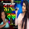 Radha Krishno feat Shami Alli Instrumental Single