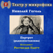 Николай Гоголь: Портрет (Pадиопостановка)