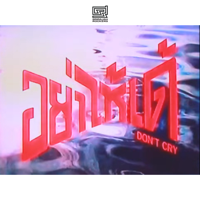 Srirajah Rockers - Don't Cry (feat. Rasmee) artwork