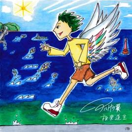 板東道生の「アルトナの翼 - Sin...