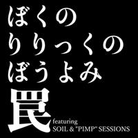 罠 featuring SOIL&