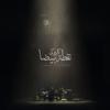 Cairokee - El Seka Shemal Fe Shemal artwork