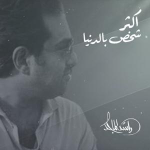Rashed Al Majid - Akthar Shakhs Beldonia