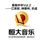 [Download] 长江之歌 MP3