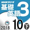 投野由紀夫 - NHK 基礎英語3 2018年10月号(下) アートワーク