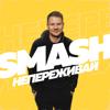 Smash - Не переживай обложка