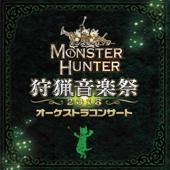 モンスターハンターオーケストラコンサート 狩猟音楽祭2018 (ライブ)