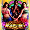 Madha Gaja Raja Original Motion Picture Soundtrack EP