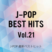 J-POP最新ベストヒットVol.21 (inst.)