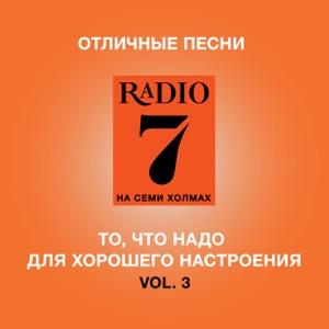 Отличные песни Радио 7 на семи холмах, Vol. 3