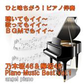 angel piano 乃木坂46&欅坂46 Piano Music Best Vol.1 - EP