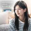 While You Were Sleeping, Pt. 13 (Original Television Soundtrack) - Single, Suzy