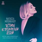 Stin Epomeni Zoi - Natassa Bofiliou