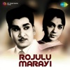Rojulu Marayi (Original Motion Picture Soundtrack)