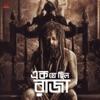 Ek Je Chhilo Raja (Original Motion Picture Soundtrack) - EP