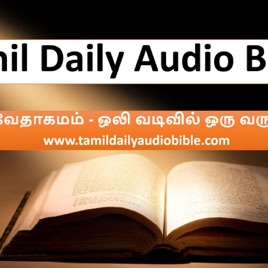 Tamil Daily Audio Bible: November 9th, 2018 | 1 Corinthians Chapter