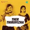 Ther Thiruvizha Original Motion Picture Soundtrack EP