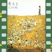 Yosui II Sentimental (Remastered 2018)