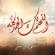 Allahumma Laka Al Hamd - Wadee Al Yemeni