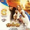Ik Onkar Original Motion Picture Soundtrack