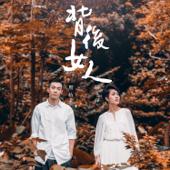背後女人 - 周柏豪 & 楊千嬅